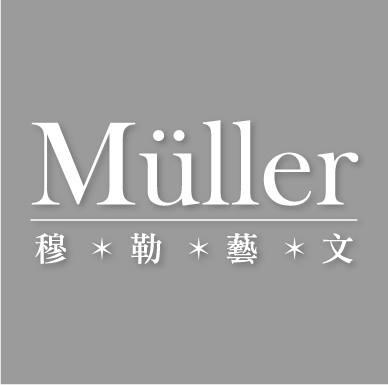 穆勒藝文-不受限的活動空間
