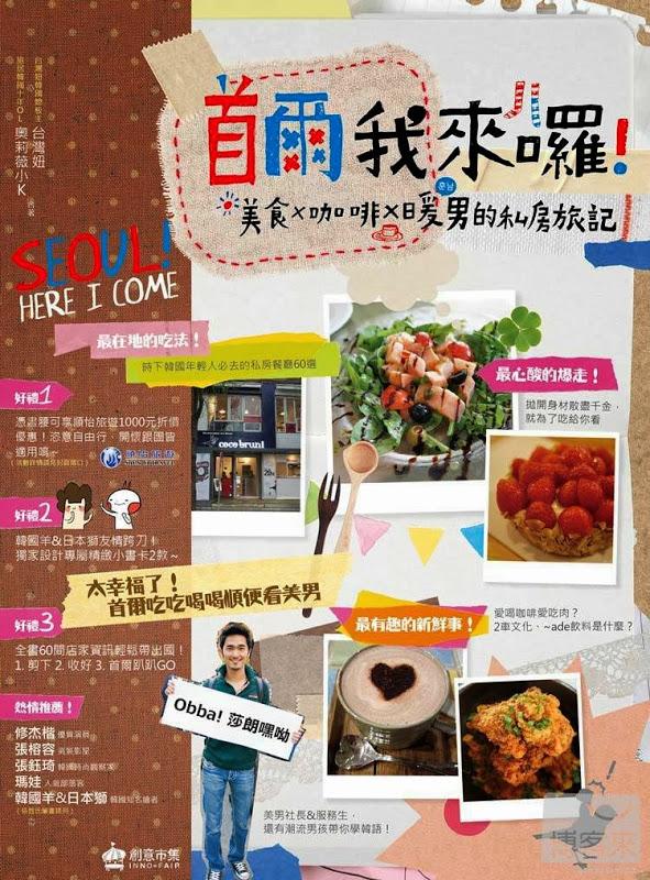《首爾我來囉!美食×咖啡×暖男的私房旅記》 新書分享會