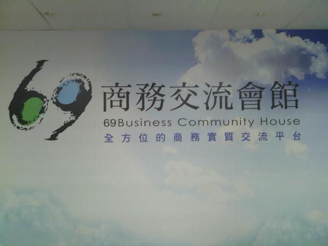 69 商務會館-中小企業的全方位的實質交流平台