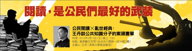 【犢講座】公民閱讀×亂世經典:王丹談公共知識分子的案頭書單
