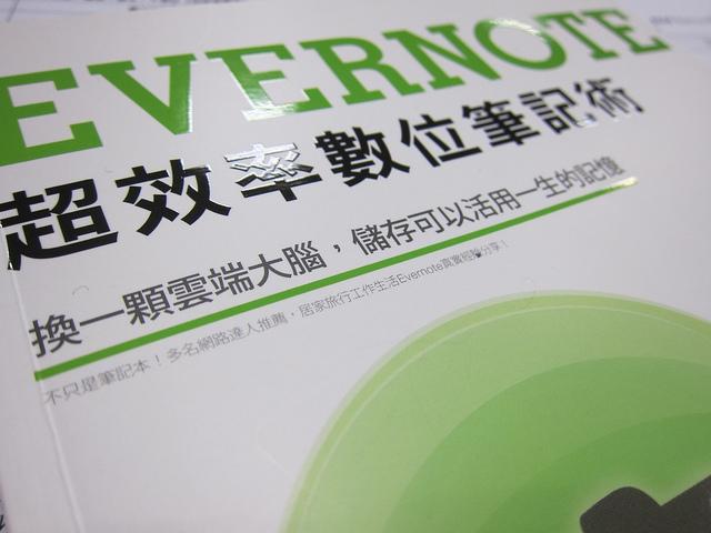 益讀俱樂部|Evernote超效率數位筆記術