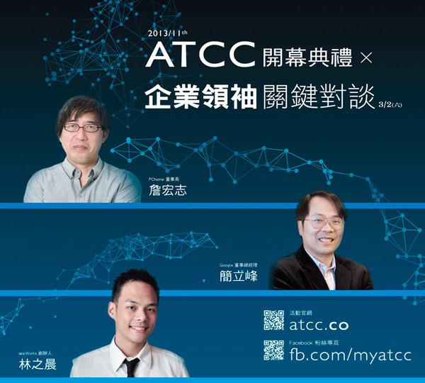 ATCC 開幕式 x 企業領袖關鍵對談(上)