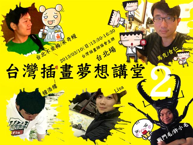 『台灣插畫夢想講堂 No.2』 《 用插畫遊走在工作 、 興趣 、 事業之間-通往夢想捷徑 》 (上)