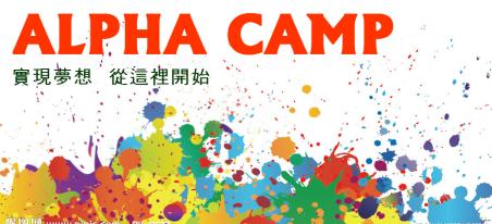 ALPHA Camp-全台首創創業學校