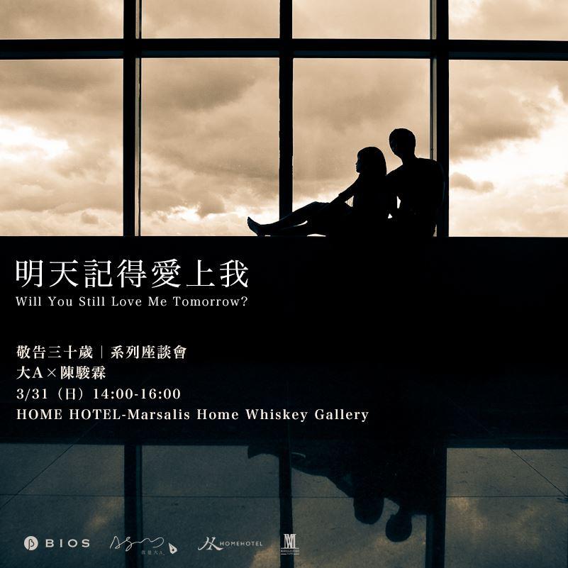 【敬告三十歲】大A x 陳駿霖:明天記得愛上我