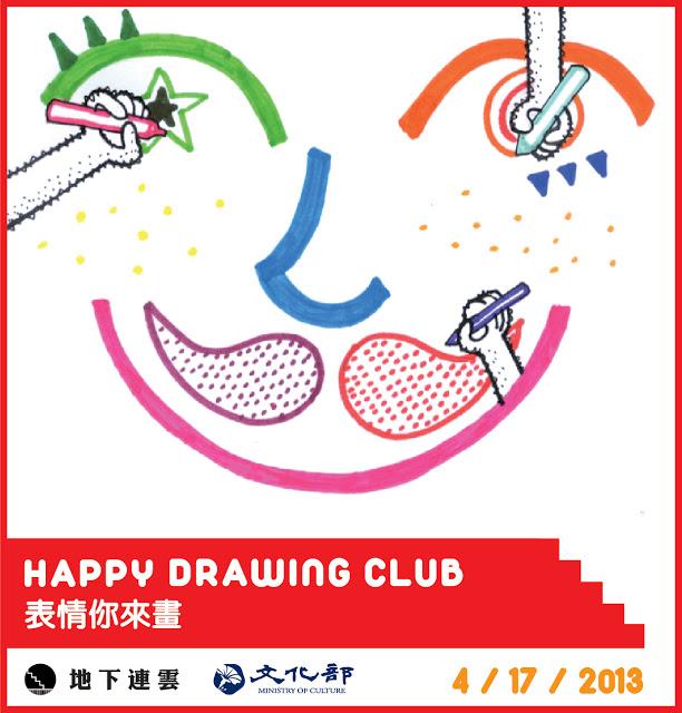 Happy Drawing Club #12:「表情」
