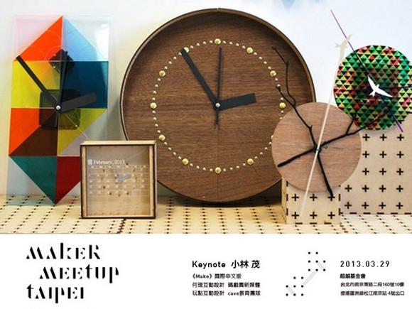 2013 Maker Meetup Taipei(上)