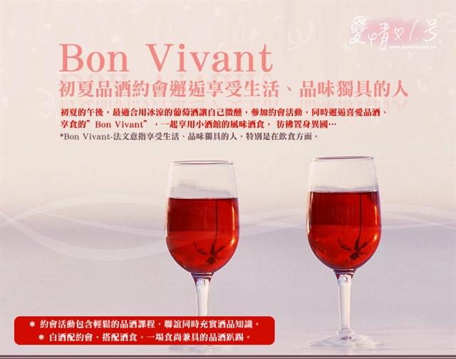 Bon Vivant 初夏品酒約會-邂逅享受生活、品味獨具的人
