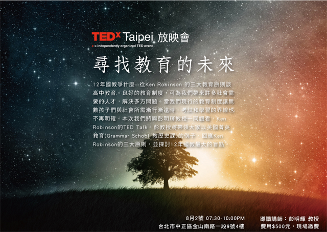 TEDxTaipei 放映會: 尋找教育的未來 (FAQ篇)