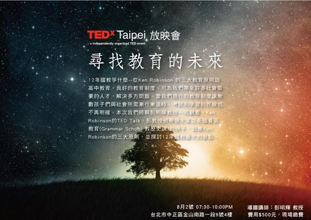 TEDxTaipei 放映會: 尋找教育的未來 (心得篇)