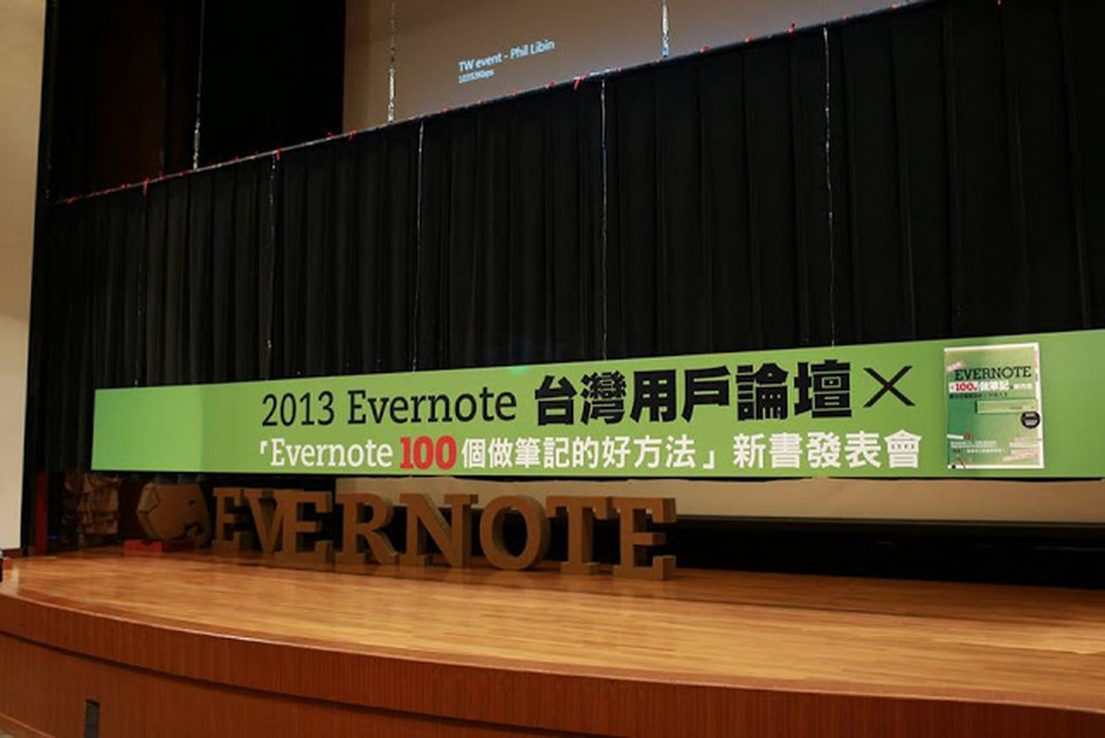 2013 Evernote 台灣用戶論壇 X 「Evernote 100個做筆記的好方法」新書分享會
