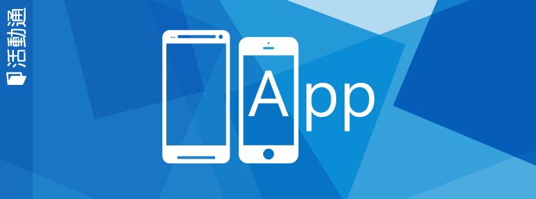 活動通全新導覽 ─ App 篇