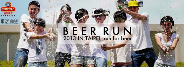 Beer Run! 啤酒路跑 2013