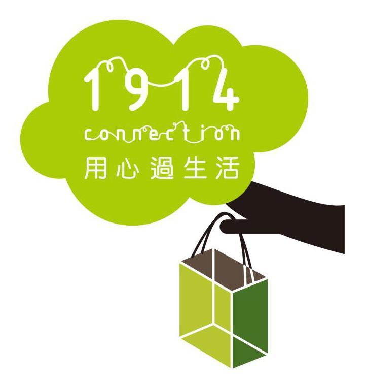1914 Connection+ -屬於自己的策展天地