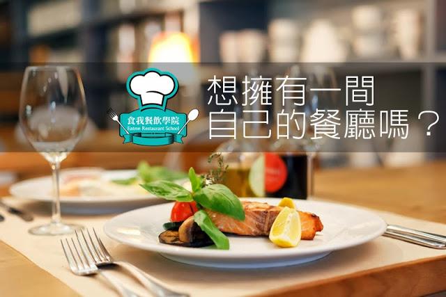 《食我餐飲學院》開餐廳前必聽的一堂課