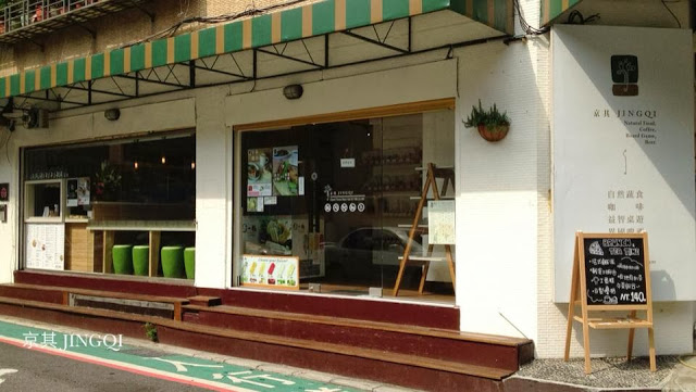 京其咖啡-小巧溫馨的同樂時光