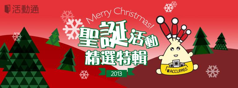 活動通精選:今年不可錯過的10大聖誕活動!!