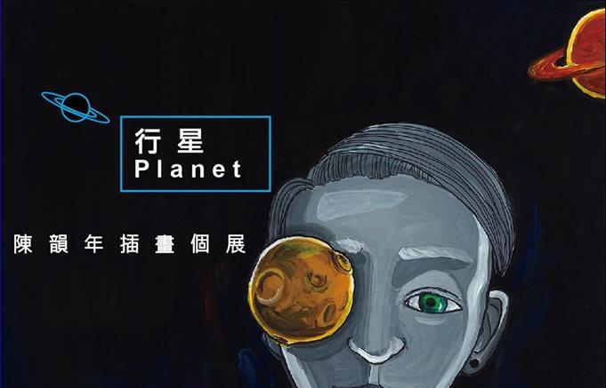 【行星 PLANET】陳韻年個展