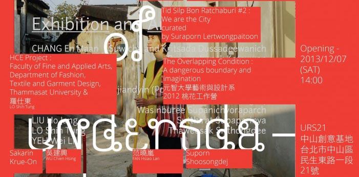 【理解的尺度】台泰當代藝術交流展