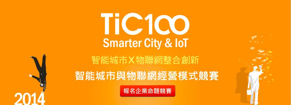 研華 TiC100 智能城市暨物聯網經營模式競賽 強強聯手跨界產業聯盟 創新能量再升級
