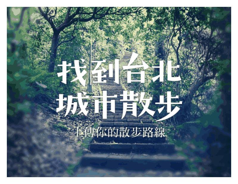 找到臺北城市散步,有獎徵文活動!