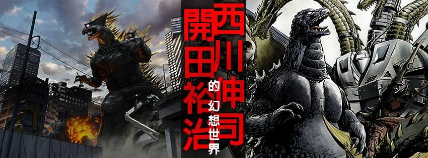 從哥吉拉到特攝英雄「開田裕治與西川伸司的幻想世界」6 月在台開展