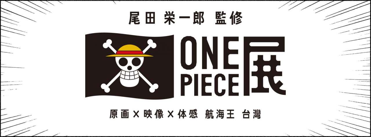 「航海王台灣展」記者會主視覺原畫亮相 優惠預售票熱烈販售中