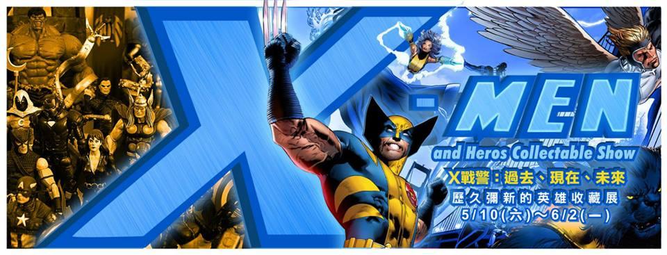 「X 戰警:過去 現在 未來 歷久彌新的英雄收藏展」於台北開幕免費參觀
