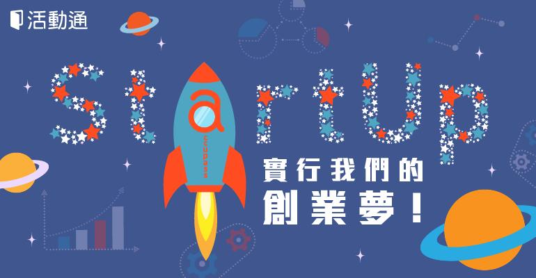 創業精選特輯:StartUp ! 實行我們的創業夢!