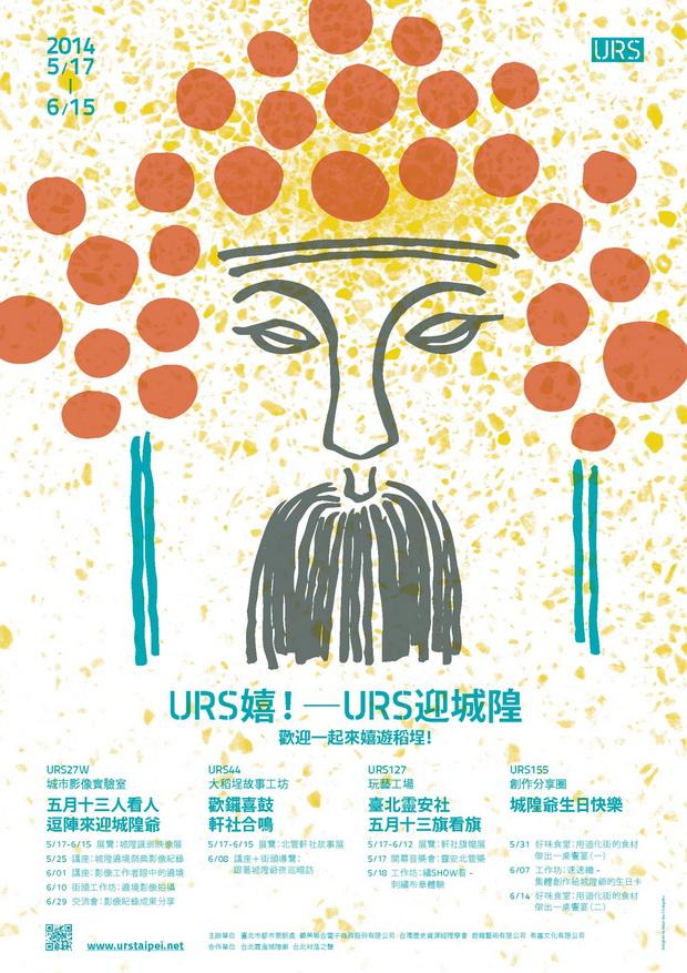 「URS迎城隍」系列展覽