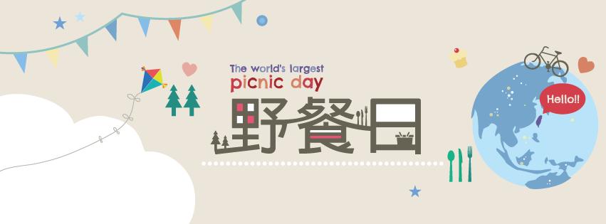 《活動現場直擊》2014萬人野餐日PICNIC DAY
