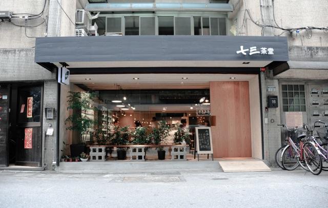 七三茶堂-專屬於台灣的文創香氣