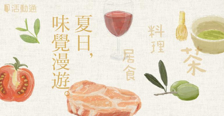 飲食精選特輯:夏日,味覺漫遊