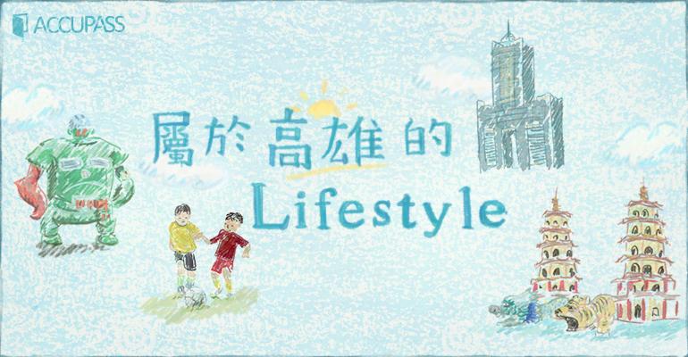 瘋世足、學簡報、做設計,屬於高雄的LifeStyle!