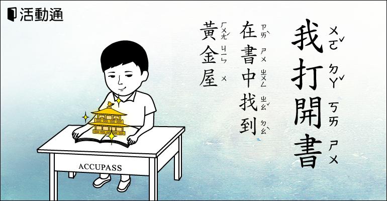 書香精選特輯:我打開書,在書中找到黃金屋!