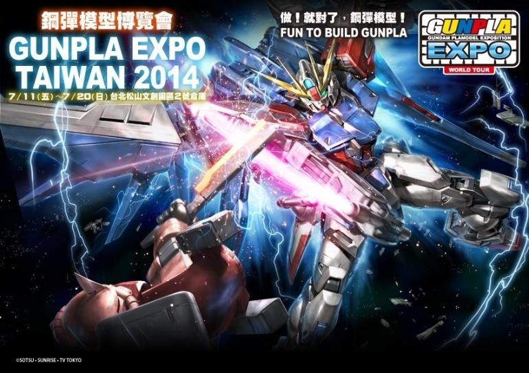 鋼彈 35 周年「GUNPLA EXPO TAIWAN」模型展今夏將前進松山文創園區