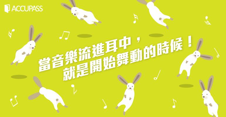 音樂精選特輯:當音樂流進耳中,就是開始舞動的時候!