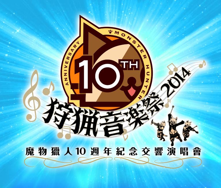 魔物獵人10週年紀念交響演唱會 ~狩獵音樂祭2014~