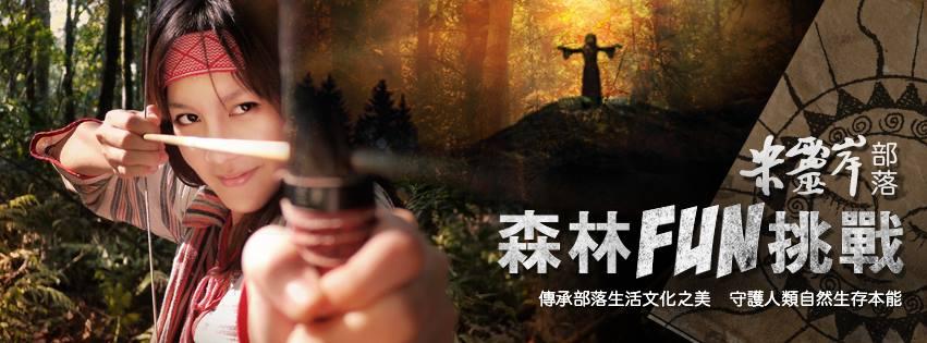 《活動現場直擊》米靈岸森林FUN挑戰
