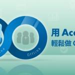 O2O行銷怎麼做?讓 Accupass 幫你串聯虛擬與現實!