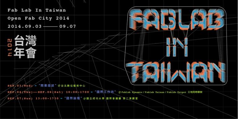 台灣:FabLab 年會開幕座談,全球 Maker 如何重塑世界