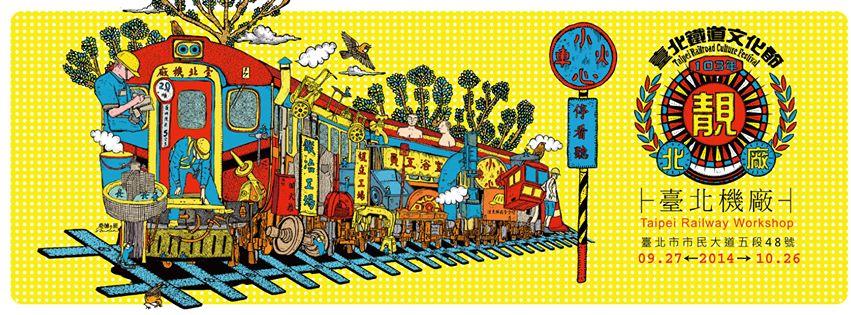 臺北鐵道文化節-見證臺北鐵道的光輝歲月