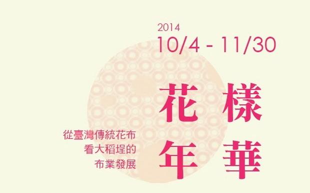 《花樣年華 ─ 從臺灣傳統花布看大稻埕的布業發展》 特展及系列活動