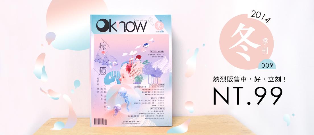 Oknow2014冬季刊「療癒」販售中!