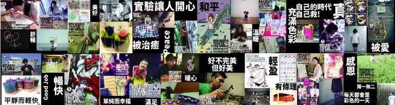 2014 大稻埕生活展 / 團圓 TOGETHER