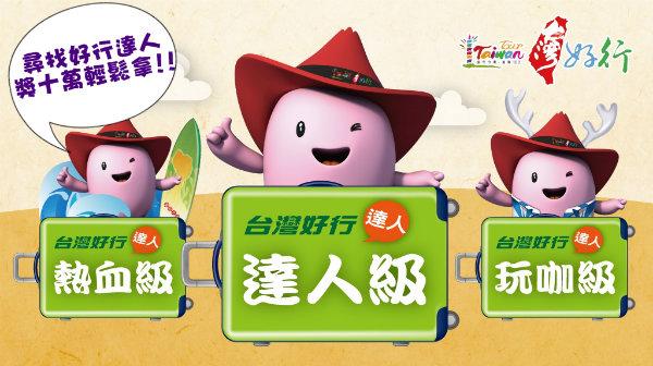 台灣好行:「尋找好行達人」網路徵選活動
