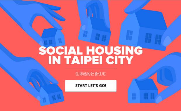 讓每個人都能夠有一個家-住得起的社會住宅