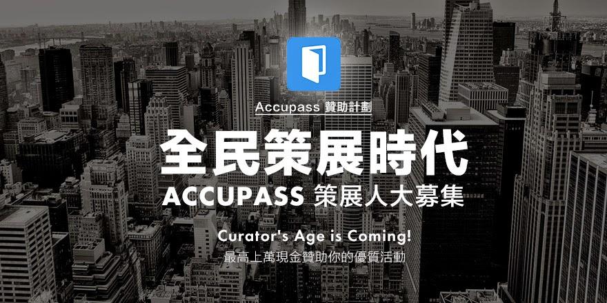 Accupass 策展人大募集 - 讓Accupass幫你一起辦活動!