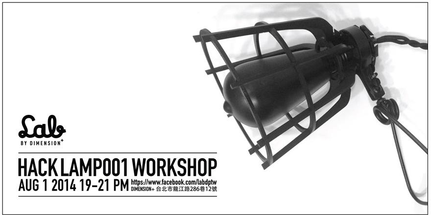 【Hack Lamp 001 Workshop】駭燈工作坊 - 做個與眾不同的燈具!