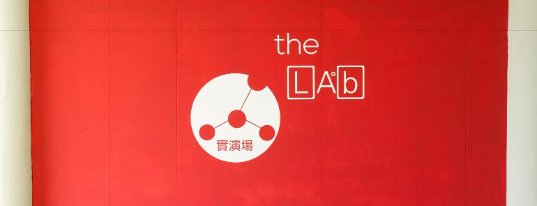 The Lab Space-實演場-簡單而不簡單的演劇空間